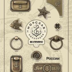 Новая коллекция лицевой фурнитуры производства Валмакс