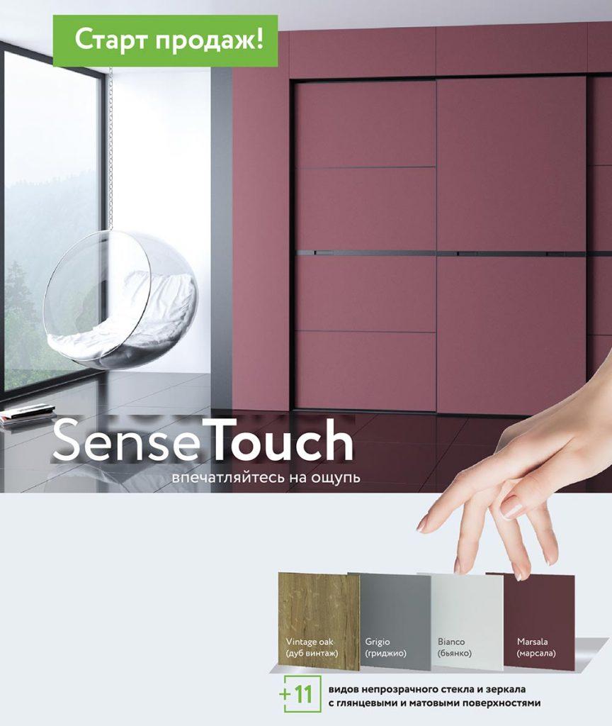 Новая коллекция современных дверей SenseTouch от ARISTO